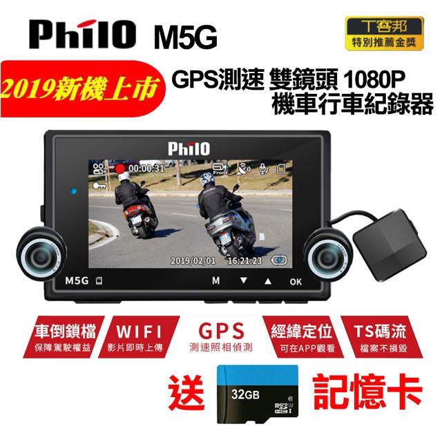 飛樂 M5G GPS測速 雙鏡頭 1080P 機車 行車紀錄器【數位王】