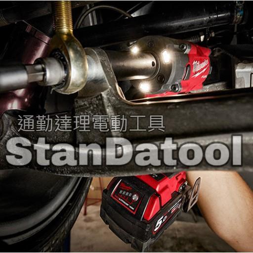 〘通勤達理電動工具〙㊣單機可分期㊣milwaukee美沃奇套筒板手FIW212-0