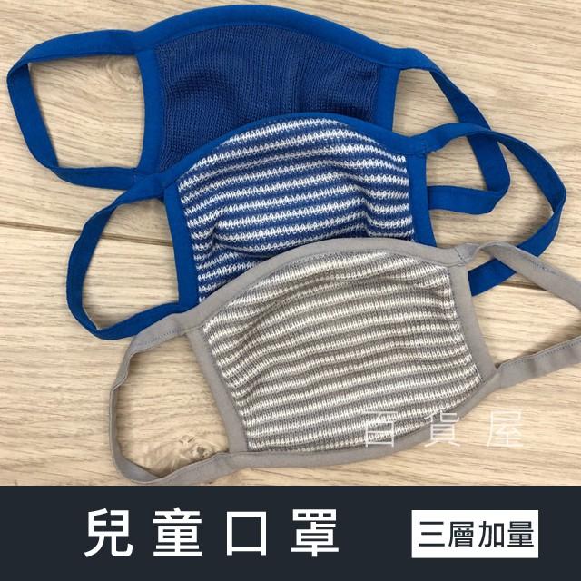 (兒童版) 妮芙露 三層加量 口罩 風采圍巾製 Nefful 負離子 透氣 乾爽 保溫 妮美龍 特美龍