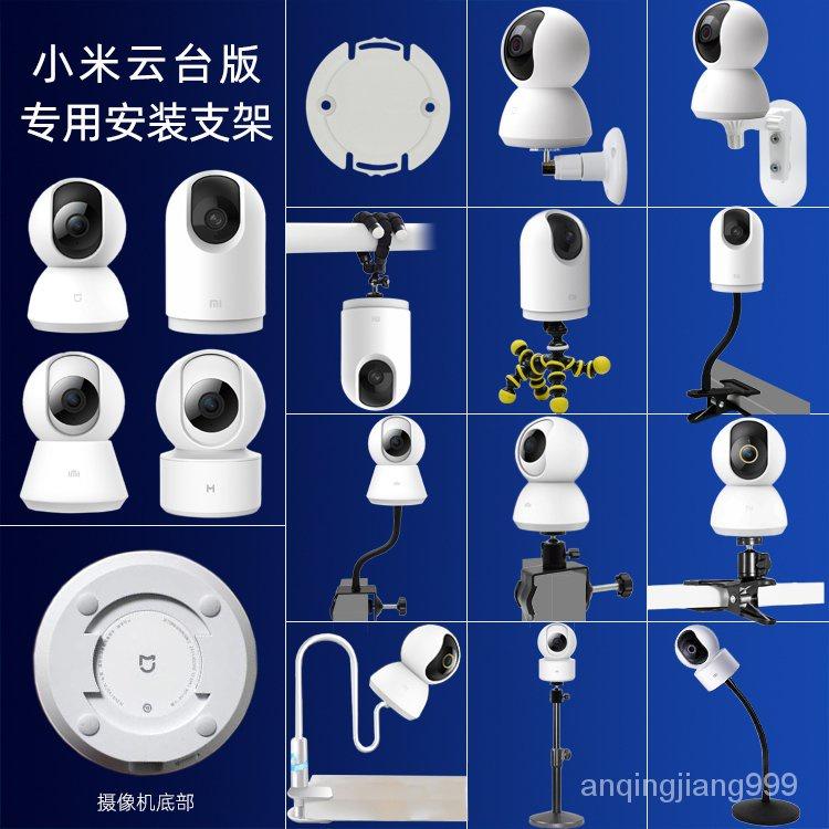 現貨🌟小米米家雲台版2K/PRO/SE監控攝像頭壁裝吊裝側裝支攝像頭支架 支架 固定架 底座 攝像頭 壁掛架 墻壁支架