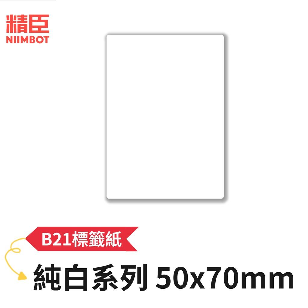 [精臣] B21標籤紙 純白系列 50x70mm 精臣標籤紙 標籤貼紙 熱感貼紙 打印貼紙 標籤紙 貼紙