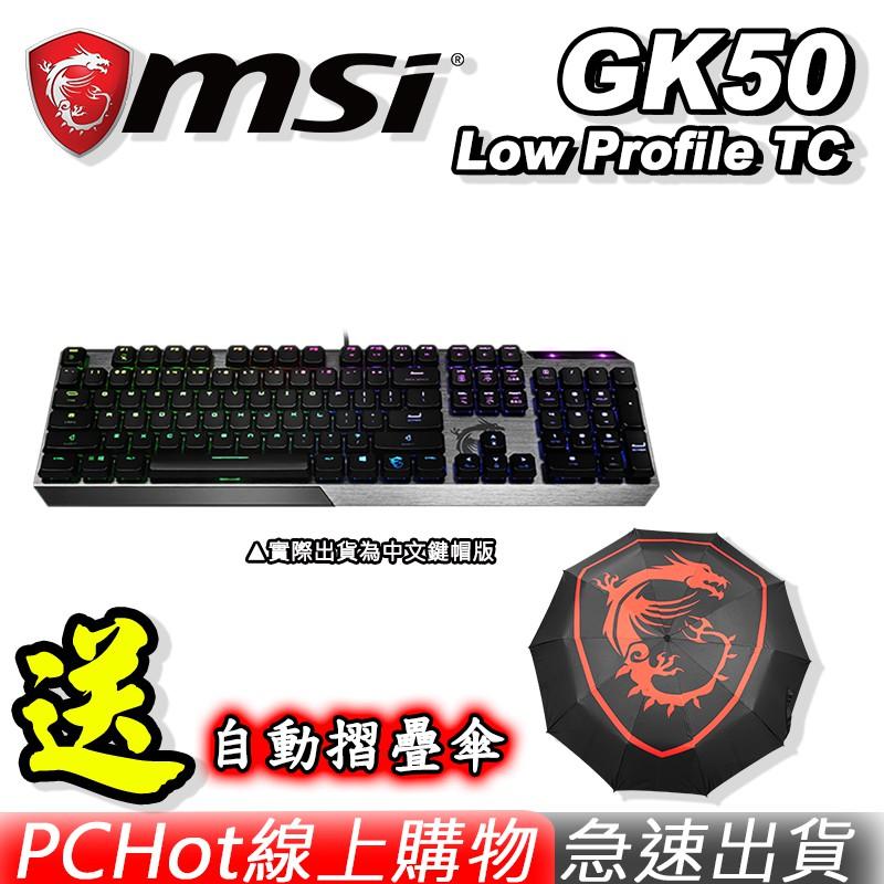 MSI 微星 Vigor GK50 Low Profile 電競鍵盤 PChot [登入送好禮]