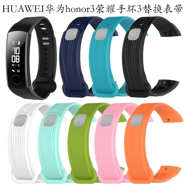 HWBD】HUAWEI華為honor榮耀手環3硅膠錶帶 band2 pro充電器線 NYX-B10榮耀3替換透氣運動表帶