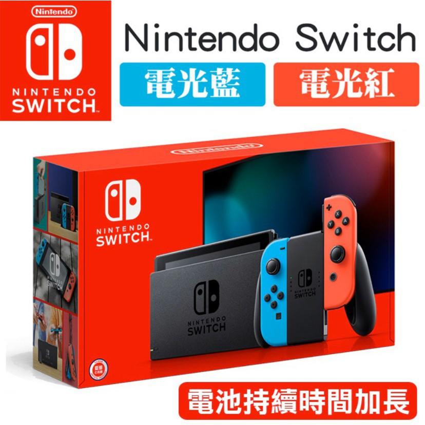 [限量贈大禮包] 電力加強版 Switch 藍紅主機 新款 Nintendo 台灣公司貨