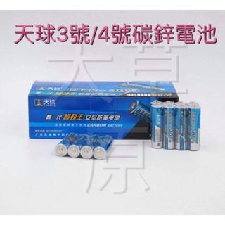 3號 4號 天球原廠超勁王 三號AA 四號電池AAA超值加能30%碳鋅電池1.5V鋅錳乾電池