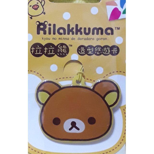 拉拉熊 造型 悠遊卡 限量 絕版