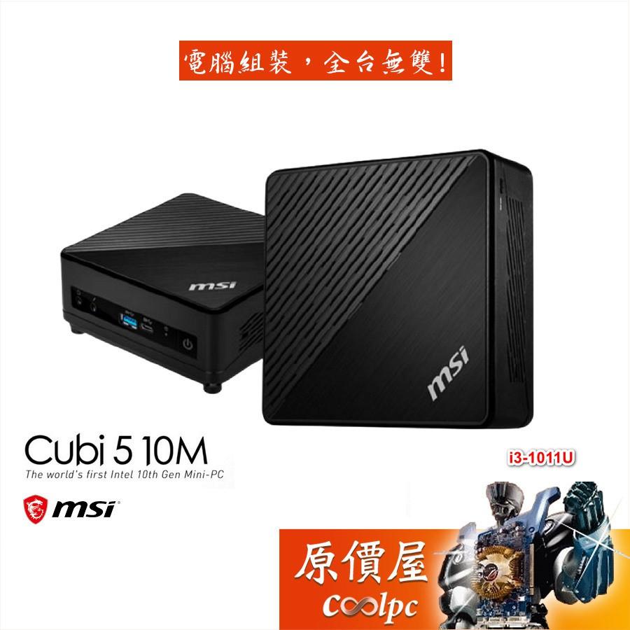 MSI微星 Cubi 5 10M [029BTW]i3-10110U(SSD.RAM.HDD.OS選購)原價屋【活動贈】