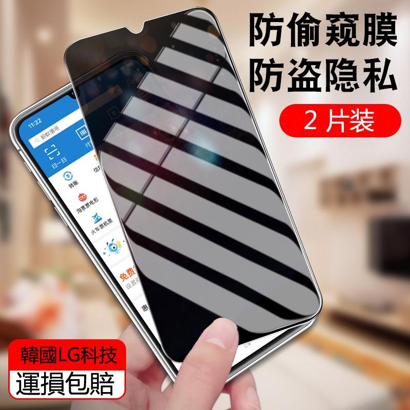 [2片裝] Google谷歌Pixel4 XL防窺膜 Pixel3 XL隱私鋼化玻璃貼 pixel 3a xl防偷看貼膜