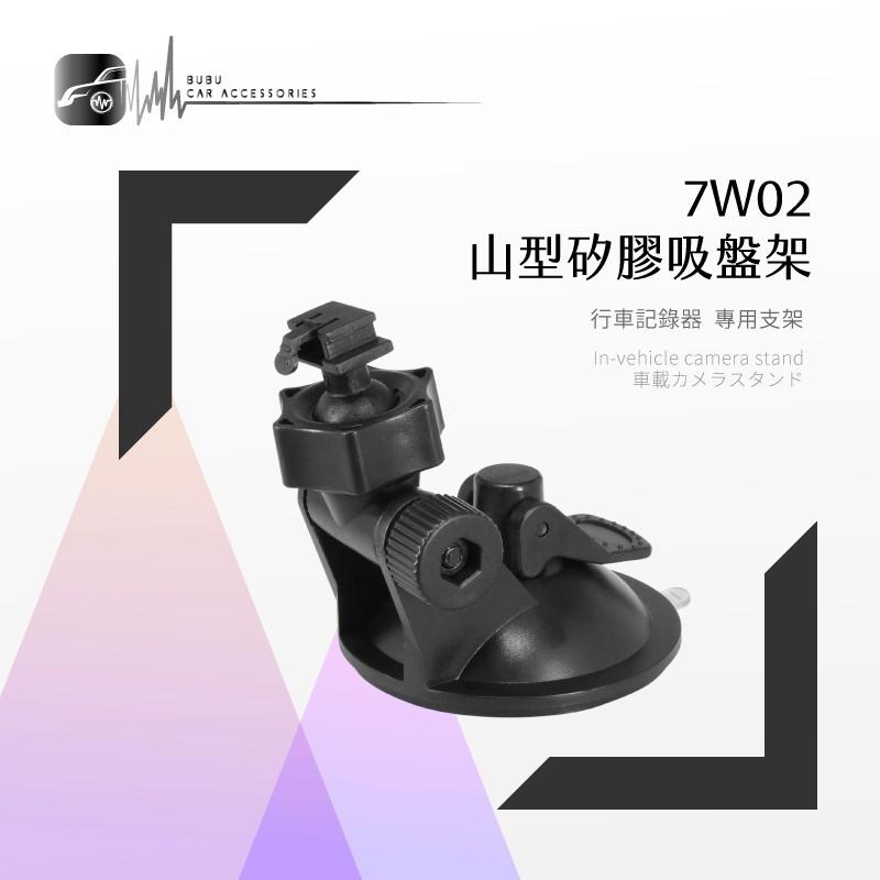 7W02【山型-矽膠吸盤架】短軸 行車記錄器支架 適用於 Trywin TD6. Carscam. 速霸|BuBu車用品