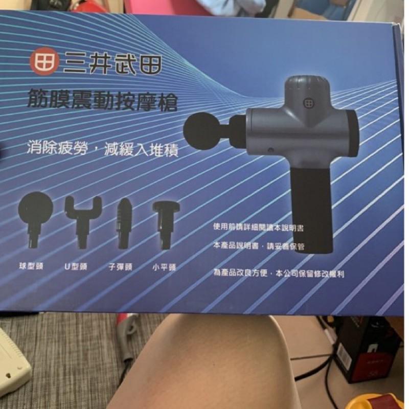 三井武田-六段筋膜震動按摩槍C-M1002-01藍
