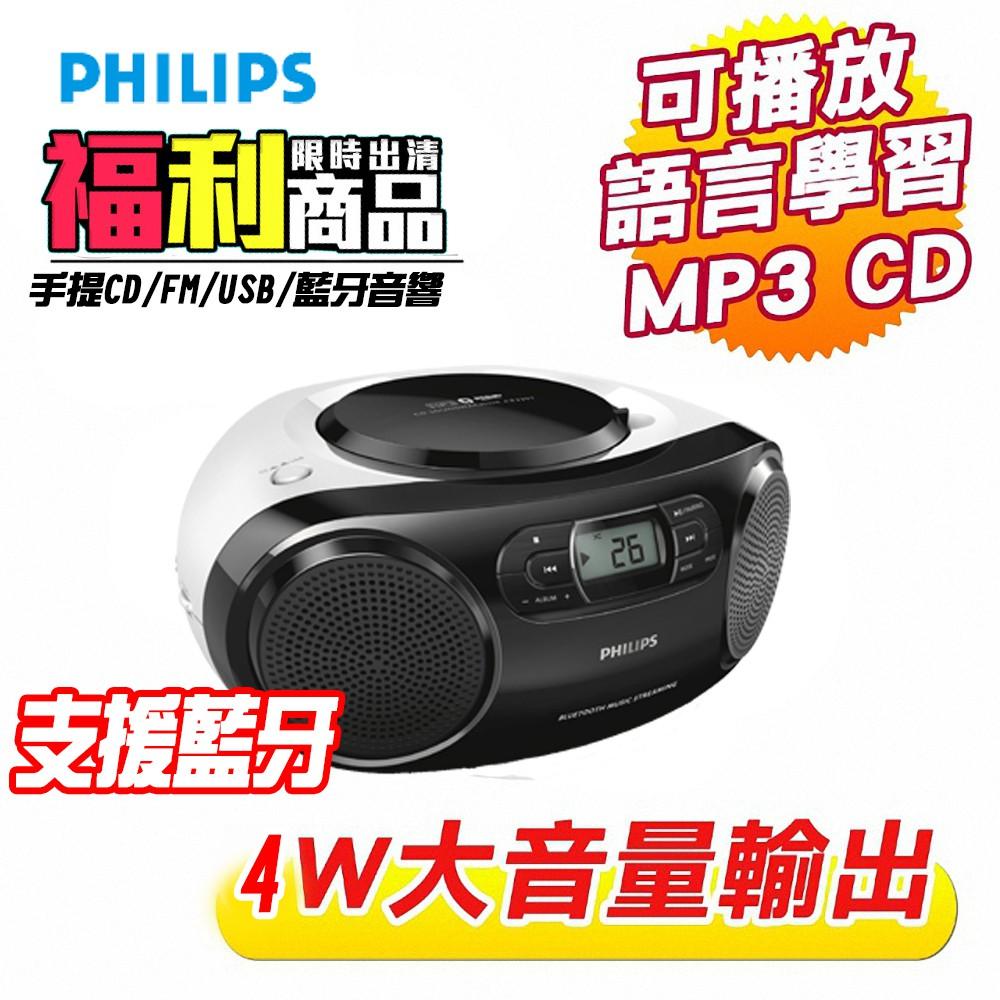 PHILIPS 飛利浦藍牙手提CD音響 AZ330T/96 (福利品-原廠保固一年)