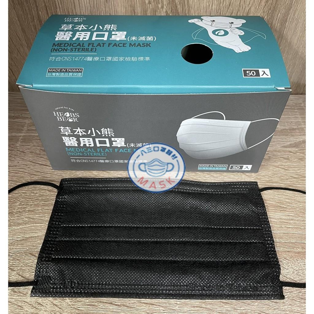 一八三口罩醫材 MIT現貨台灣製 草本小熊 醫療口罩(未滅菌)成人醫用口罩 黑色 (雙鋼印) 50片盒裝