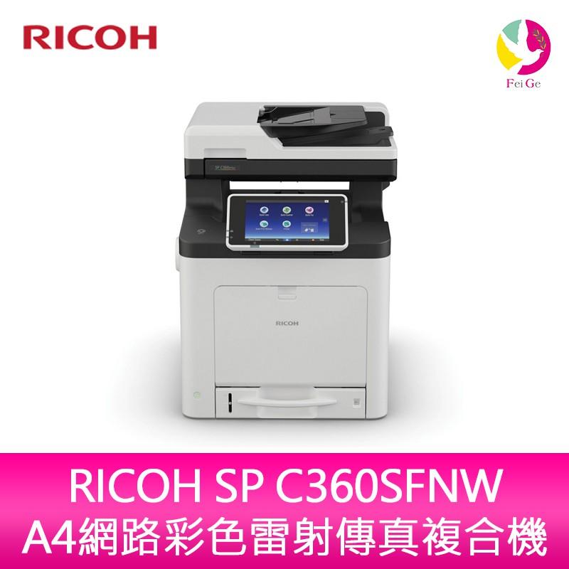 RICOH SP C360SFNW A4網路彩色雷射傳真複合機