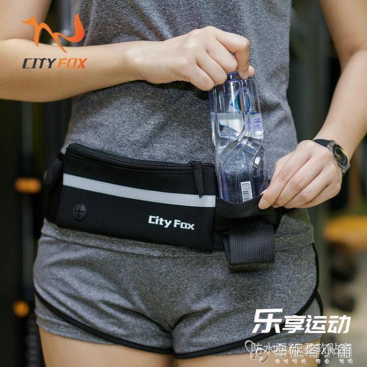 運動腰包多功能跑步包男女士迷你小隱形防水健身戶外水壺手機腰包「」