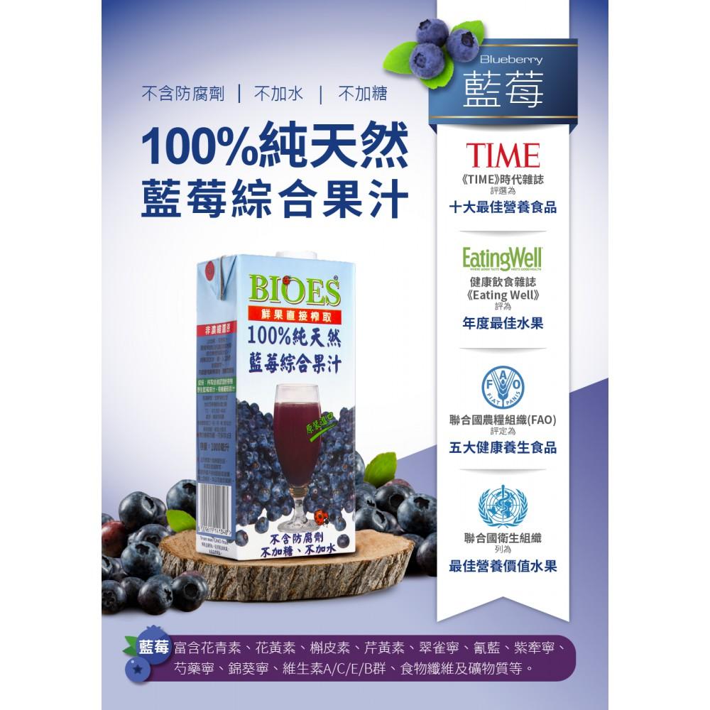 【囍瑞BIOES】100%純天然藍莓汁綜合原汁(大容量1000ml-6入)【即期品】保存期限:2021.05.28