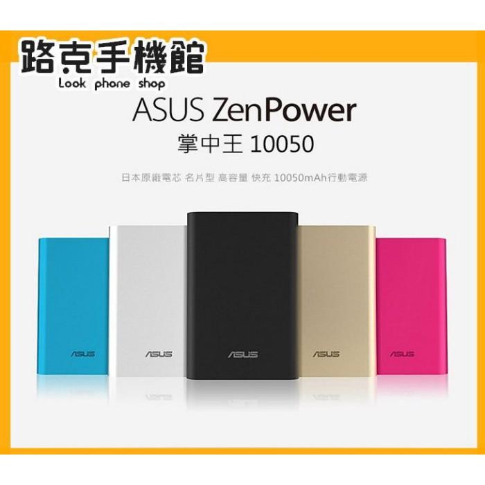 【路克手機館】ASUS ZenPower行動電源 10500mAh
