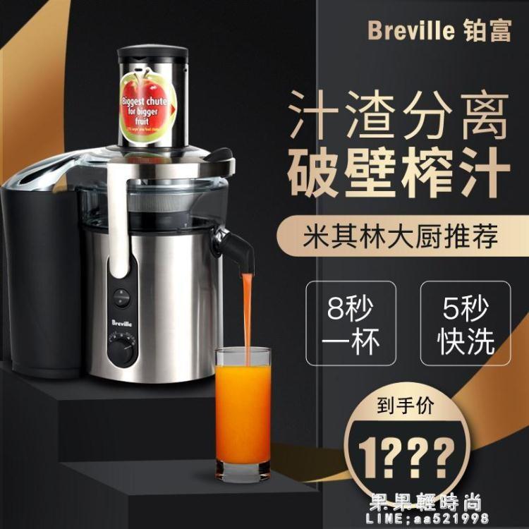 榨汁機 Breville鉑富BJE500榨汁機商用家用果汁店大型口徑全自動分離破壁