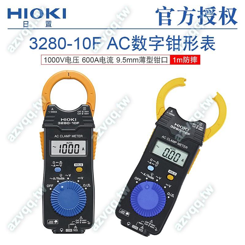 【精密儀器】HIOKI日置鉗形表3280-10F 3280-70F 3283 3284 3288-2