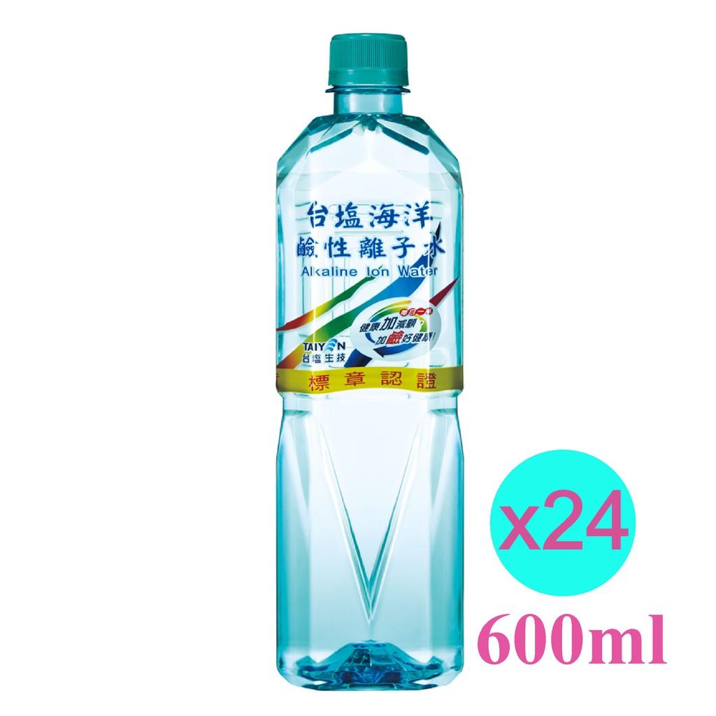 台鹽 鹼性離子水【24瓶 499元免運】箱購 免運