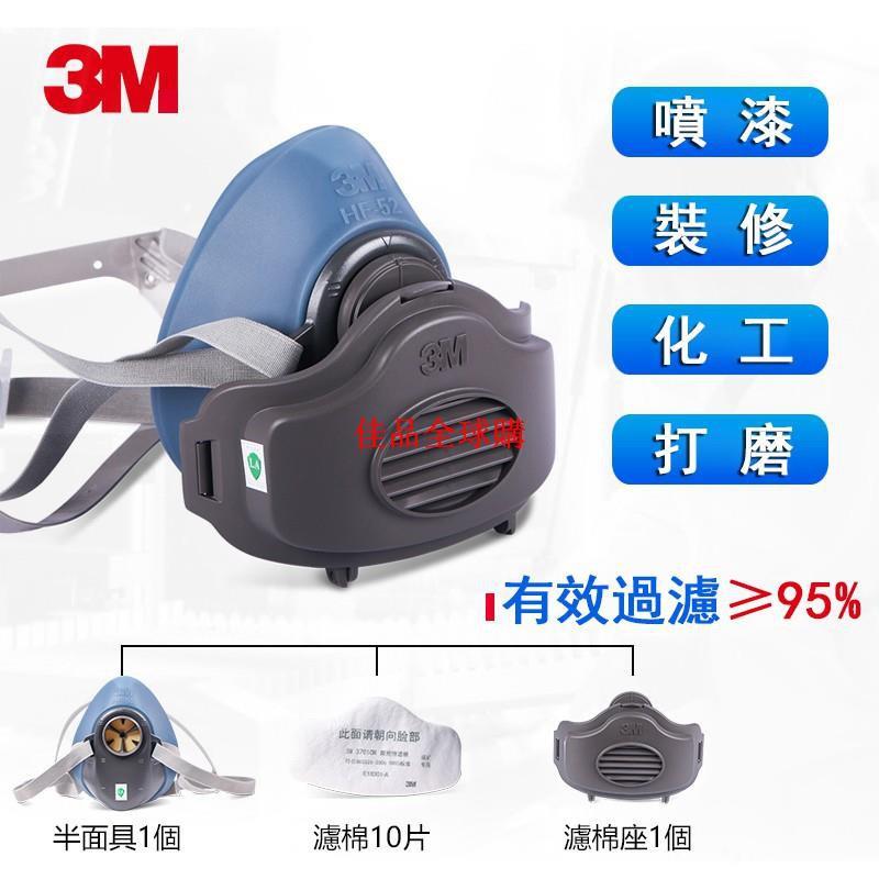 3M HF-52防塵面具口罩 面罩三件套工業 防粉塵水泥灰塵 打磨煤礦電焊 裝修防甲醛過濾粉塵 防毒透氣