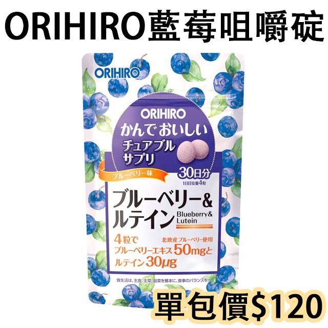 日本【ORIHIRO】營養補充 咀嚼錠 咀嚼糖 藍莓+葉黃素