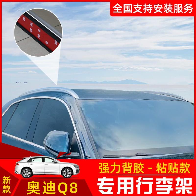 【陳記】19-20款奧迪Q8行李架原裝車頂架橫桿原廠配件改裝專用裝飾橫桿架