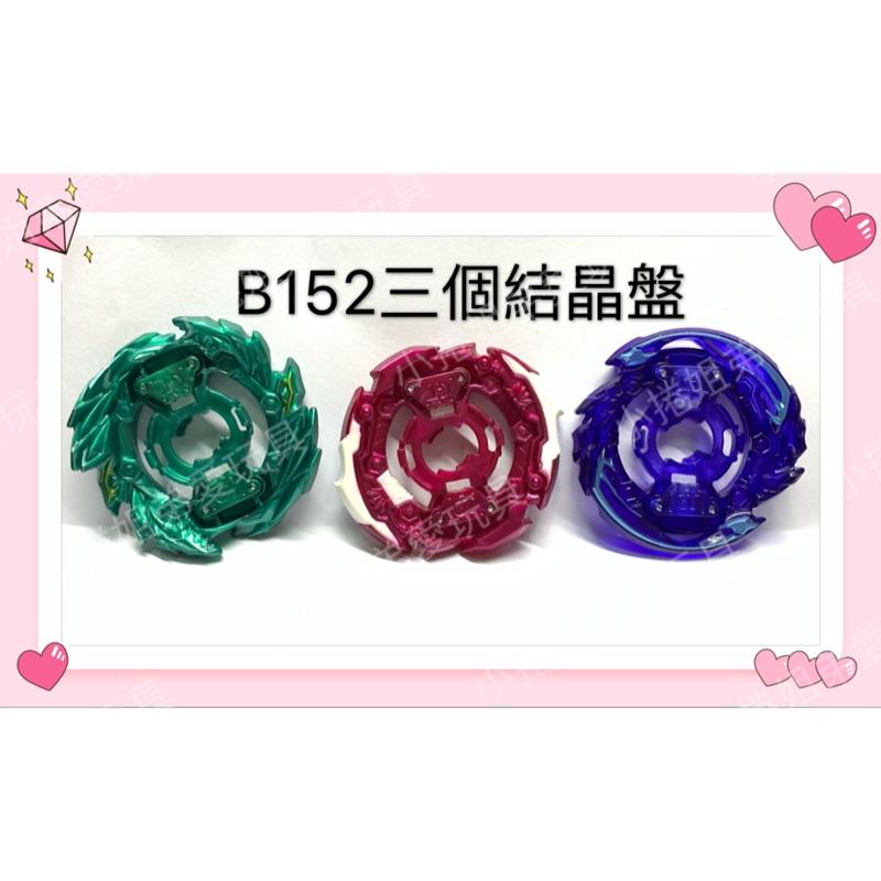 B152拆賣 下結晶盤 三個一起賣(格蘭+審判+毒液)戰鬥陀螺 正版 抽抽包隨機正版零件