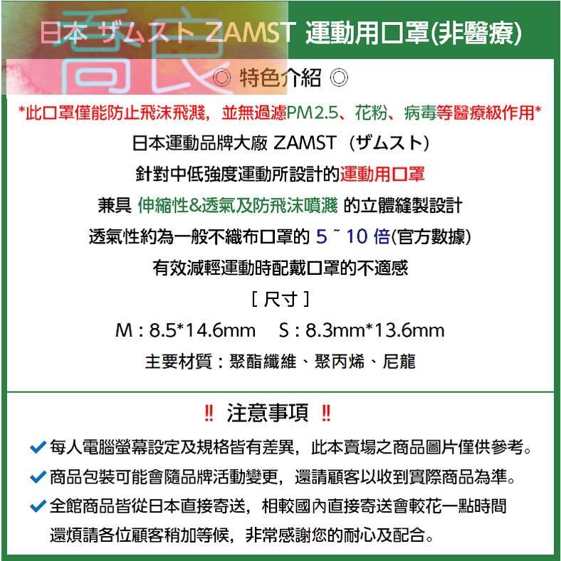 🌸台灣現貨免運🌸日本 ZAMST Mouth Cover 運動口罩(非醫療) 黑色 面罩 防曬 運動 慢跑 立體設計