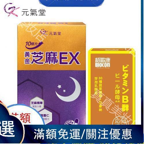 元氣堂 10倍力黃金芝麻EX(30粒/盒)X4盒+贈BIOCON天然素食B群活力錠(30粒/盒)