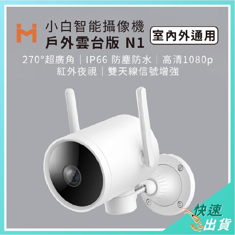 【免運 現+預】小米 小白智能攝影機 戶外雲台版 防水 廣角 1080p 小米攝影機 攝像機 網路監視器 N1 N4