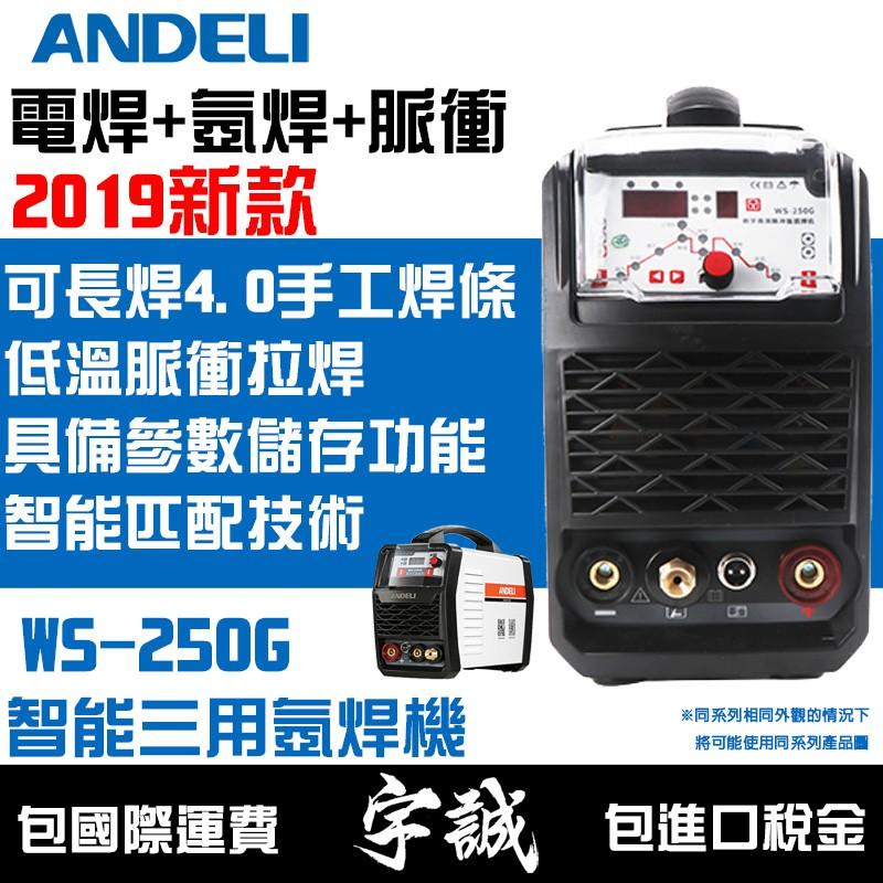 【宇誠】ANDELI安德利WS-250智能三用脈衝氬焊機電焊機變頻式氬弧焊機低溫脈衝薄板焊接WS-250G焊銅模具TIG