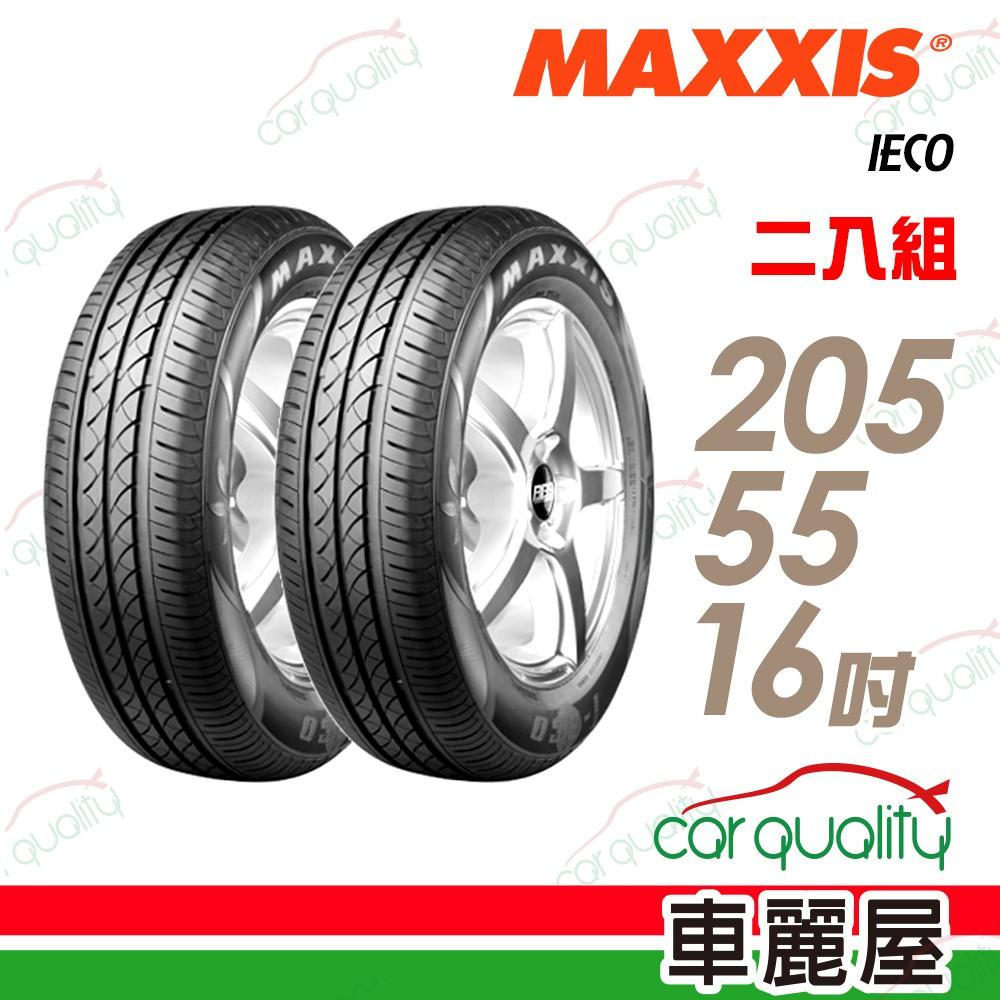 【MAXXIS 瑪吉斯】IECO 綠能型輪胎_二入組_205/55/16(車麗屋)