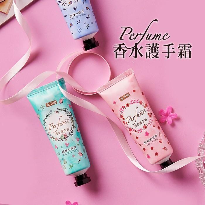 【水平衡】香水護手霜50g 蛋白多醣