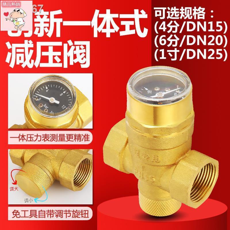 ❤️現貨免運💛▲家用自來水管減壓閥黃銅加厚凈熱水器穩壓閥調壓閥可調式4分6DN20