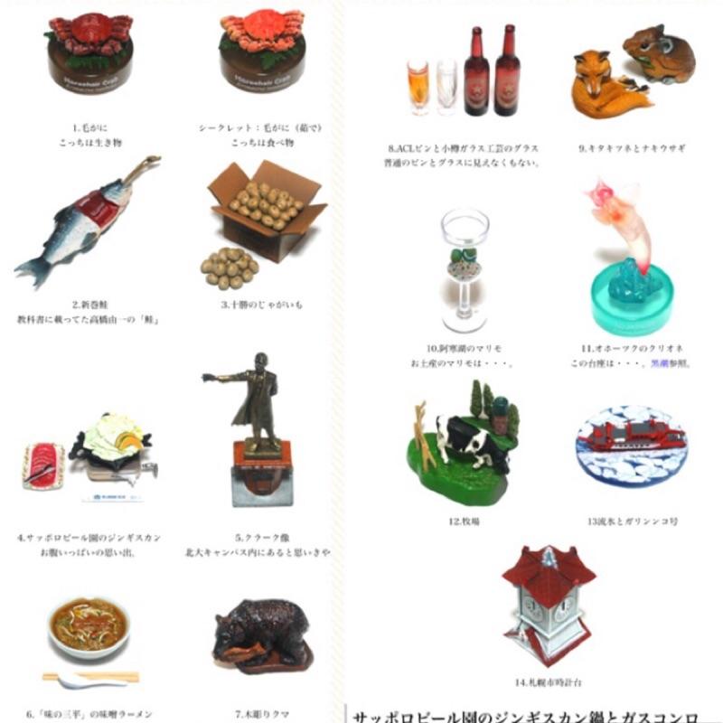 海洋堂 北海道大物產展  北海道 日本民俗 毛蟹 海天使 扭蛋