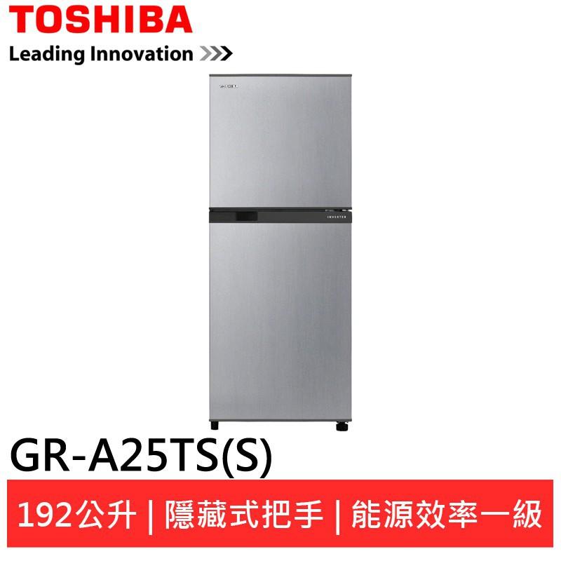 (折$600 折扣碼:UYT600)TOSHIBA 東芝 能效一級雙門冰箱 GR-A25TS(S)