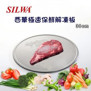 🔥現貨出清🔥【SILWA西華】極速保鮮解凍盤(30CM) /  萬用解凍蒸烤盤(26CM) 高雄市