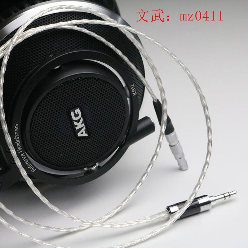 【文武】愛科技 AKG K812 K872 旗艦發燒 耳機升級線 平衡線