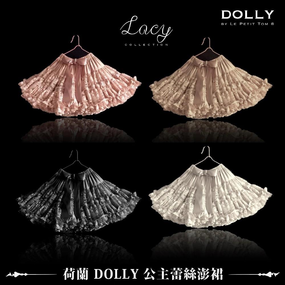 荷蘭 DOLLY 公主經典蕾絲澎裙