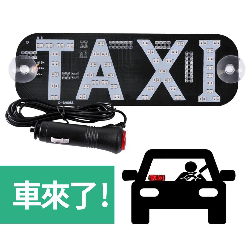 計程車燈 白牌 計程車 led 空車燈指示燈 電源開關 手動切換 uber taxi 空車燈
