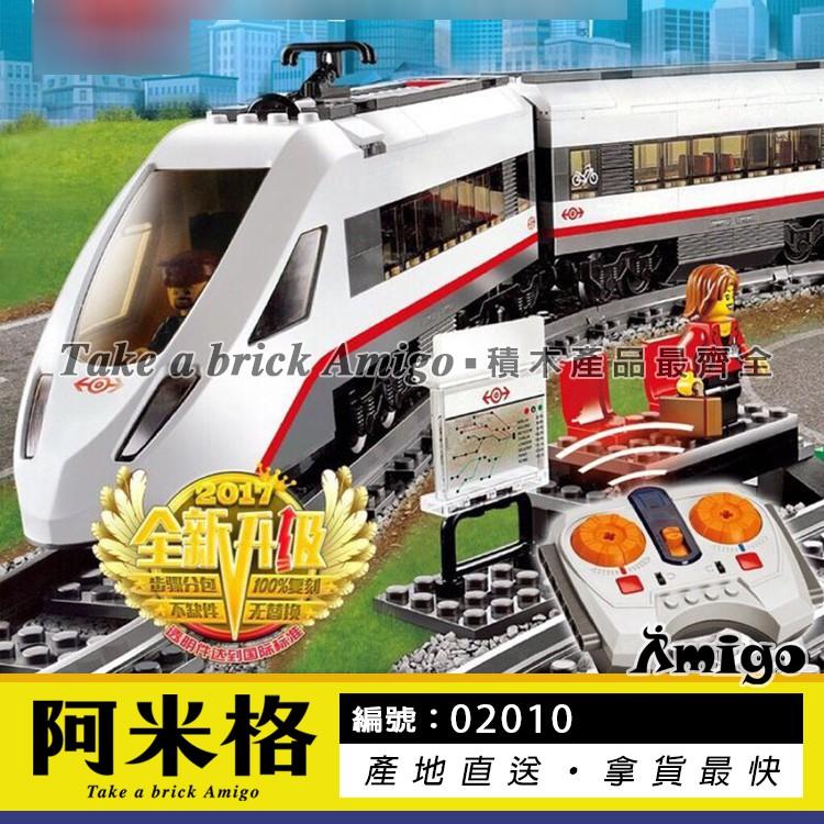 阿米格Amigo│40015 高速旅客列車 火車 交通工具 城市系列 CITY 積木 非樂高60051 樂拼02010