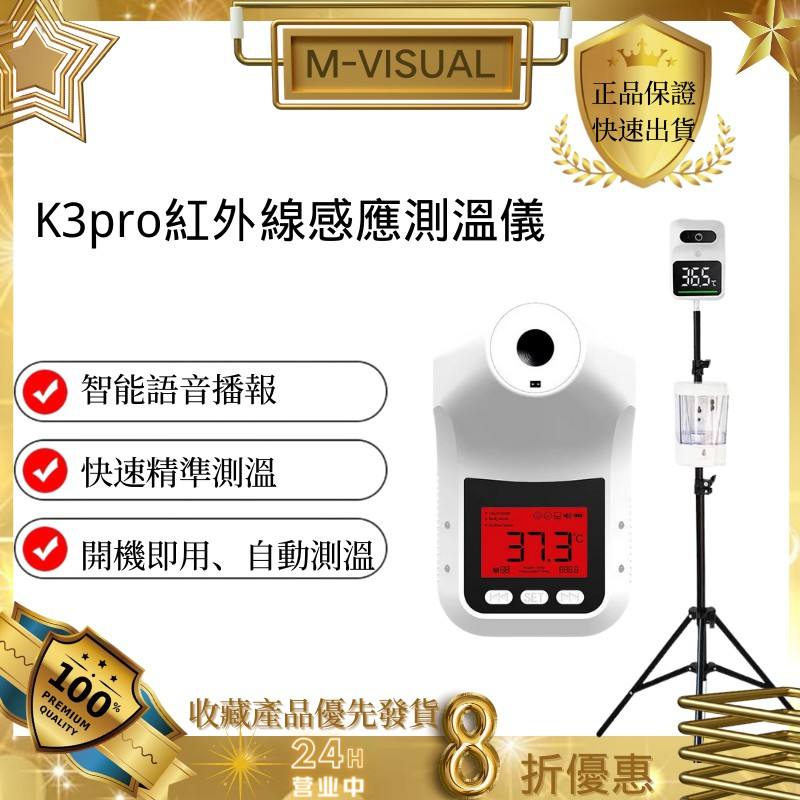 【M-VISUAL】12h內出貨高精度測溫儀皁液器非接觸紅外線測溫 K3 K3pro K9  k9pro全自動洗手消毒測