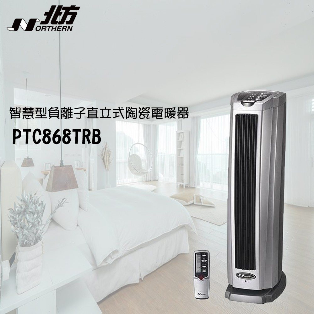 ▶宅配免運費◀【德國北方】 智慧型負離子直立式陶瓷遙控電暖器(PTC-868TRB/PTC868TRB)