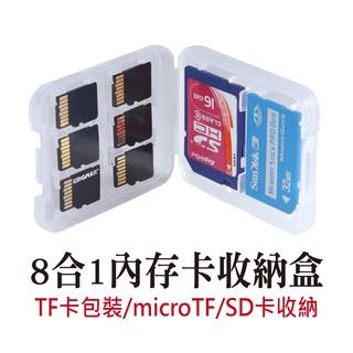 八合一 記憶卡收納盒 SD卡收納盒 多功能收納卡盒 1MS 6TF 1SD 小白盒 TF卡盒 記憶體卡 臺北市