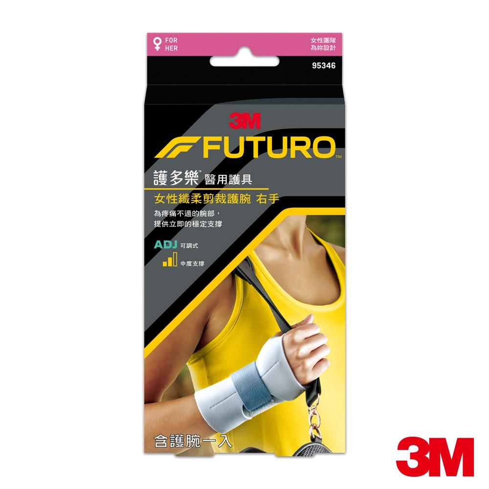 3M 95346 FUTURO 纖柔細緻剪裁-高度支撐型護腕-右手