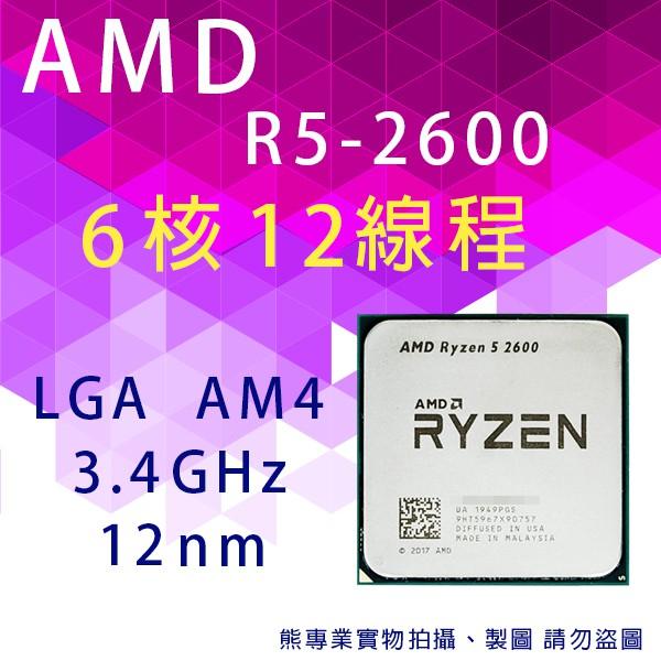 熊專業★ AMD R5-2600 (Ryzen 5 2600) 散裝 保固三年 AM4 (R)