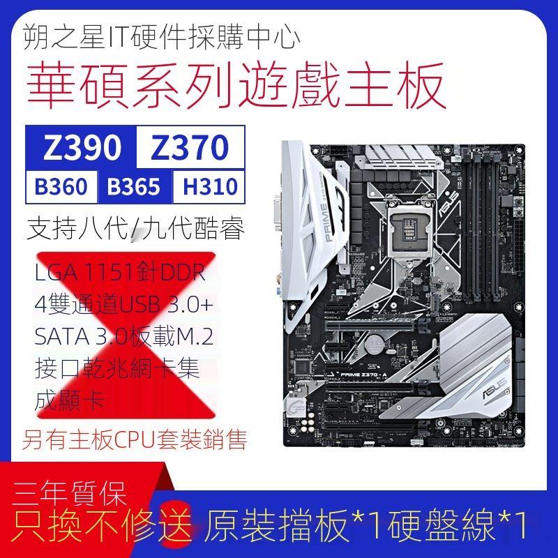 華碩Z390-P H310 B360 B365 Z370主機板支持八九代i7 9700K 8700CPU