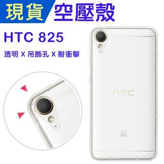 HTC Desire 825 空壓殼 825防摔殼 小猴空壓殼 825氣墊殼 吊飾孔 耐衝擊軟殼 825手機殼 新北市