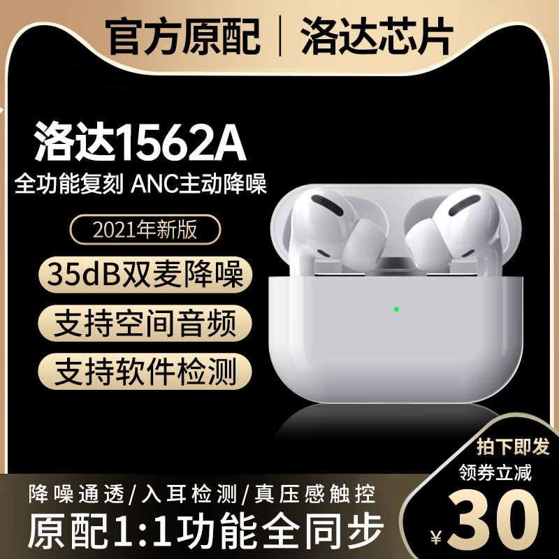 [Airpods pro]~影巨人原裝正品適用於airpods蘋果藍牙耳機華強北airpodspro三代pro3洛達15
