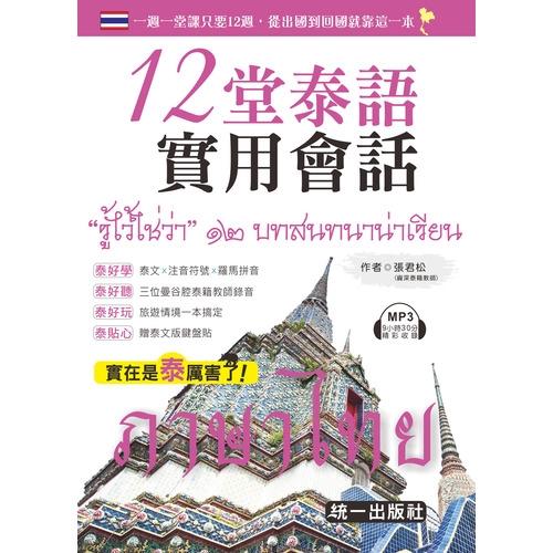 12堂泰語實用會話(2版)(附MP3+贈泰文版鍵盤貼)